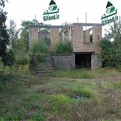 خرید خانه نیمه کاره در گیلان
