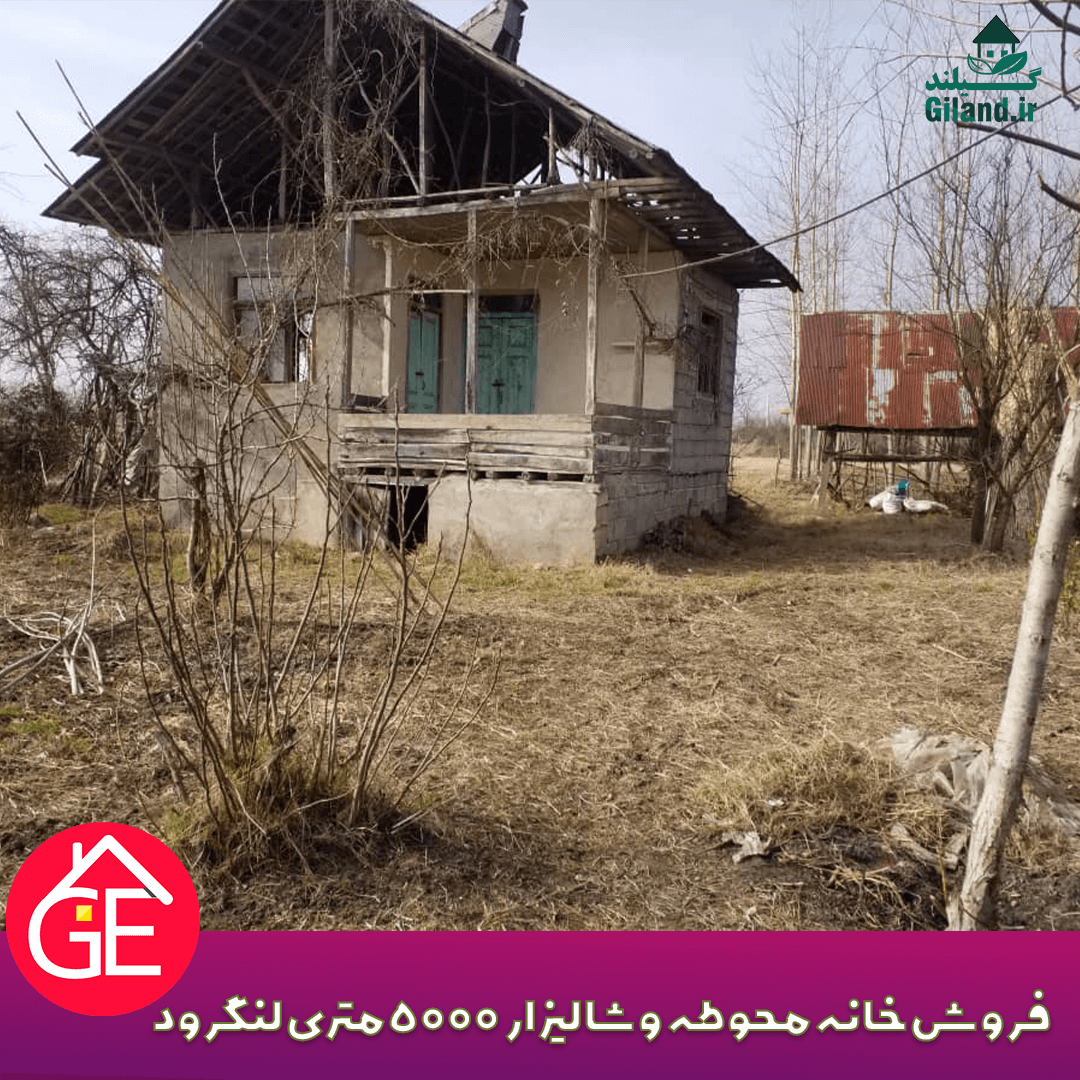 خانه محوطه پاپکیاده