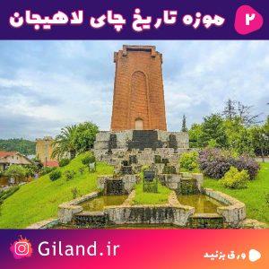 موزه تاریخ چای لاهیجان