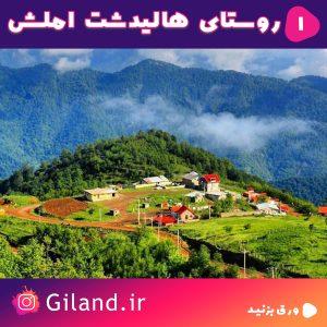 روستای هالیدشت